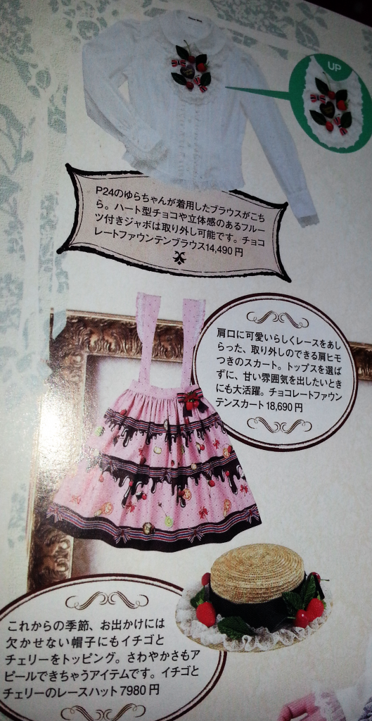 Innocent World Chocolate Fountain チョコレートファウンテン Skirt Blouse Hat