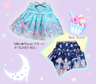 Angelic Pretty Milky Planet Re-release Skirt