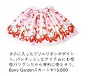 Angelic Pretty Berry Garden Skirt