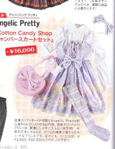 Angelic Pretty 2015 lucky pack Cotton Candy Shop JSK