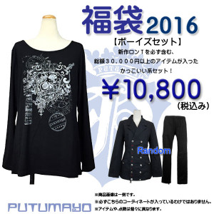 Putumayo 2016 boys lucky pack
