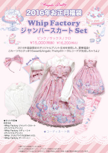 Angelic Pretty Whip Factory Lucky Pack JSK Set