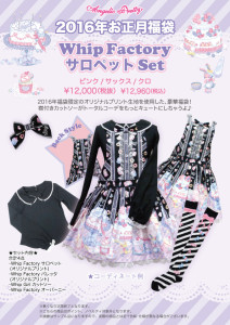 Angelic Pretty Whip Factory Lucky Pack Salopette Set