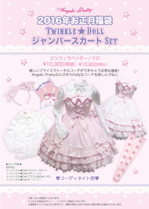 Angelic Pretty Whip Factory Lucky Pack トゥインクル☆Dollジャンパースカート Set