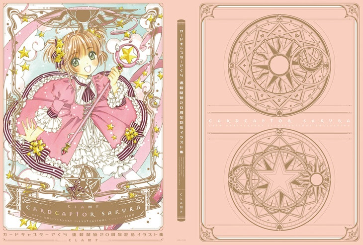 Coming Soon From Baby the Stars Shine Bright: Card Captor Sakura Collaboration!
