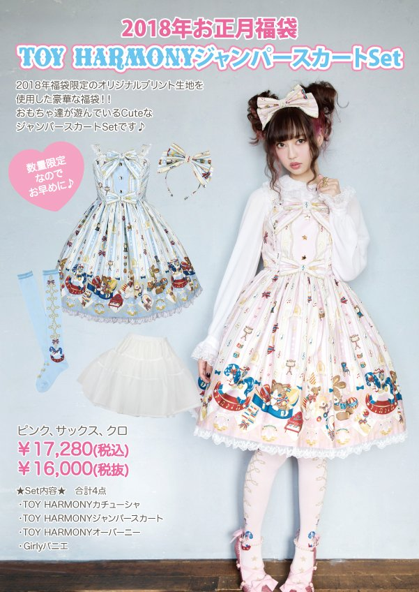 Angelic Pretty Lucky Pack TOY HARMONY